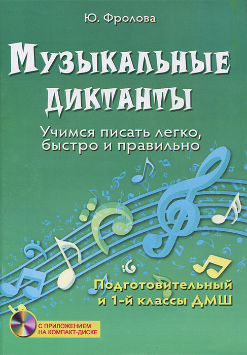 Музыкальные диктанты. Учимся писать легко, быстро и правильно (+ CD-ROM)