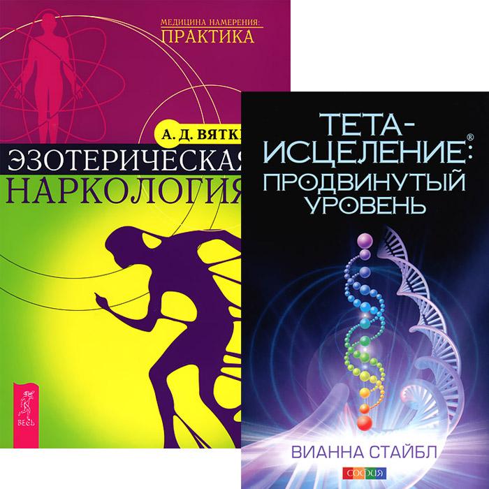 Тета-исцеление: Продвинутый уровень. Эзотерическая наркология (комплект из 2 книг). Вианна Стайбл, А. Д. Вяткин