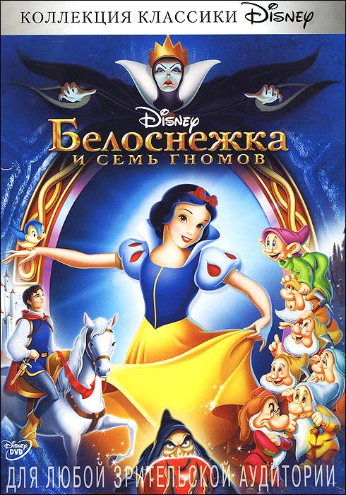Белоснежка и Семь Гномов проф пресс книга любимые истории белоснежка и семь гномов disney princess