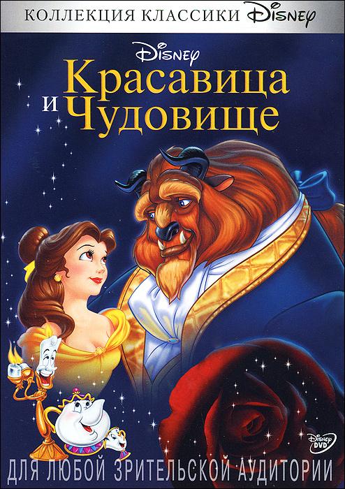 Красавица и чудовище Walt Disney Pictures,Silver Screen Partners IV,Walt Disney Feature Animation