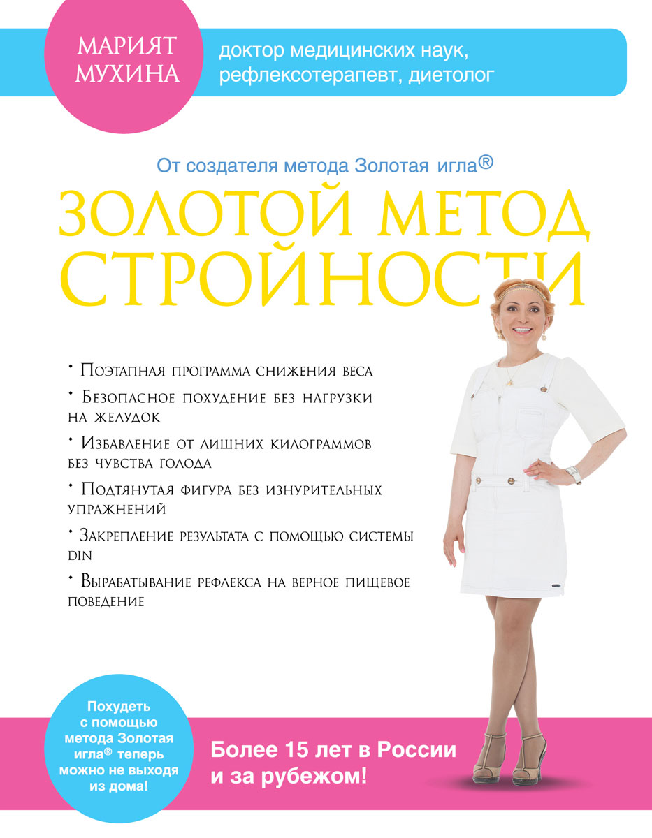 Мухина М.М. Золотой метод стройности