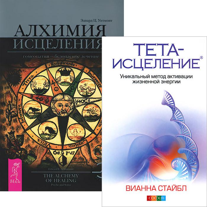 Тета-исцеление. Алхимия исцеления (комплект из 2 книг). Вианна Стайбл, Эдвард Ц. Уитмонт