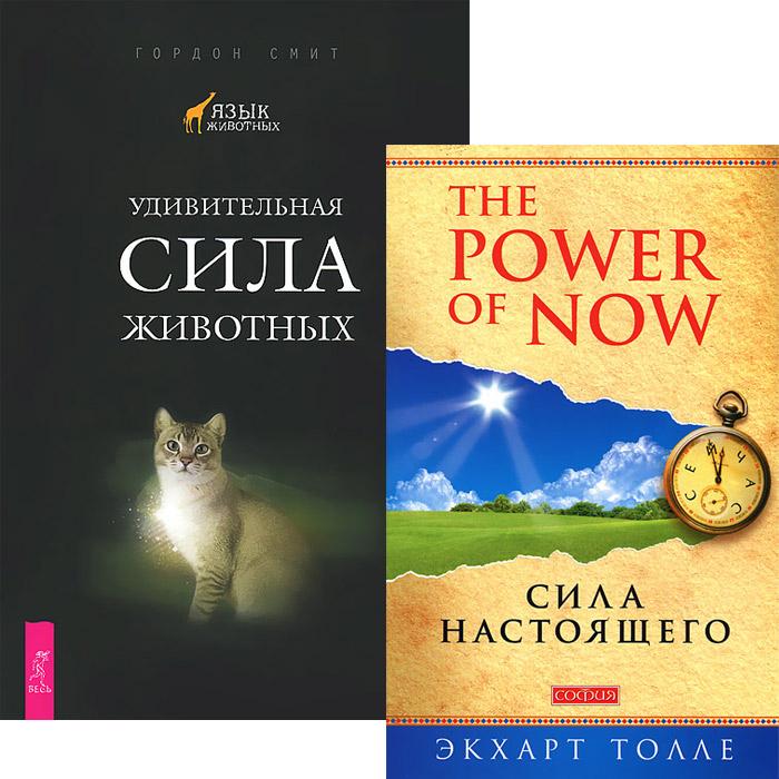 Сила Настоящего. Удивительная сила животных (комплект из 2 книг). Экхарт Толле, Гордон Смит