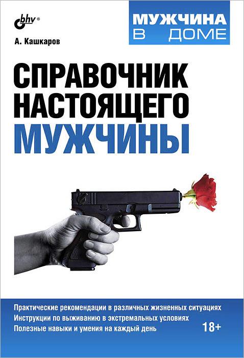 А. Кашкаров Справочник настоящего мужчины