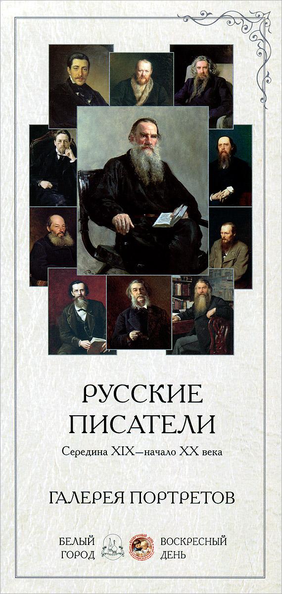 Русские писатели. Середина XIX-начало XX века. Галерея портретов (набор из 25 карточек)