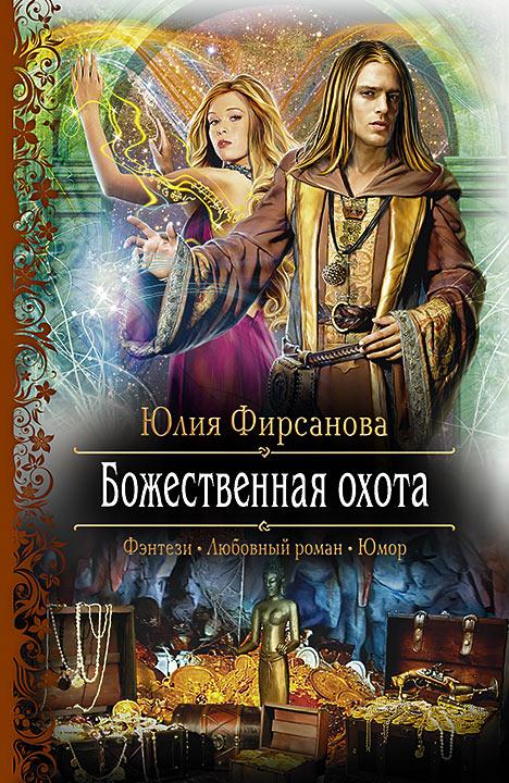 Юлия Фирсанова Божественная охота юлия фирсанова возвращение