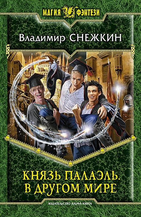 9785992215281 - Владимир Снежкин: Князь Палаэль. В другом мире - Книга