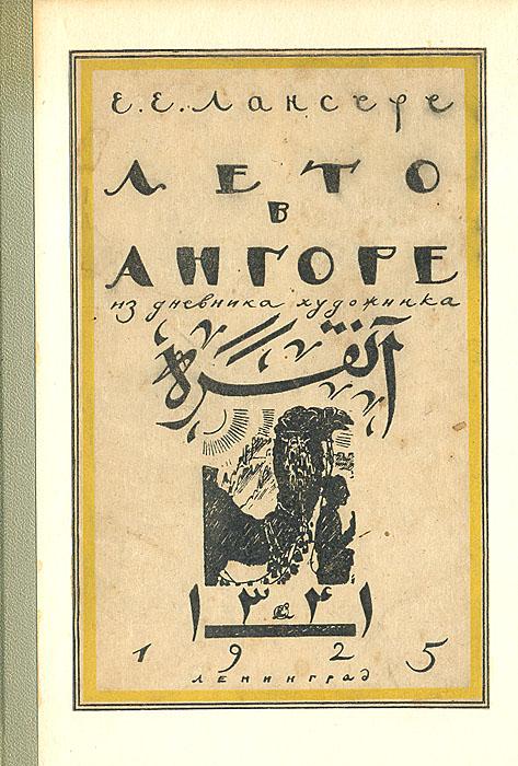 Лето в Ангоре. Рисунки и заметки из дневника поездки в Анатолию летом 1922 г.