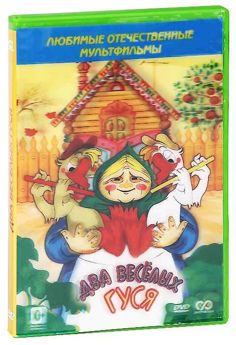 Два веселых гуся: Сборник мультфильмов сборник веселая карусель cd