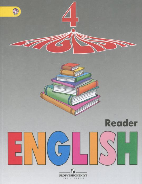 Обложка книги English 4: Reader / Английский язык. 4 класс. Книга для чтения