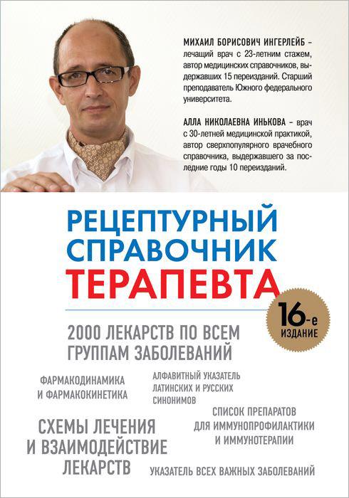 Рецептурный справочник терапевта. Ингерлейб М.Б., Инькова А.Н.