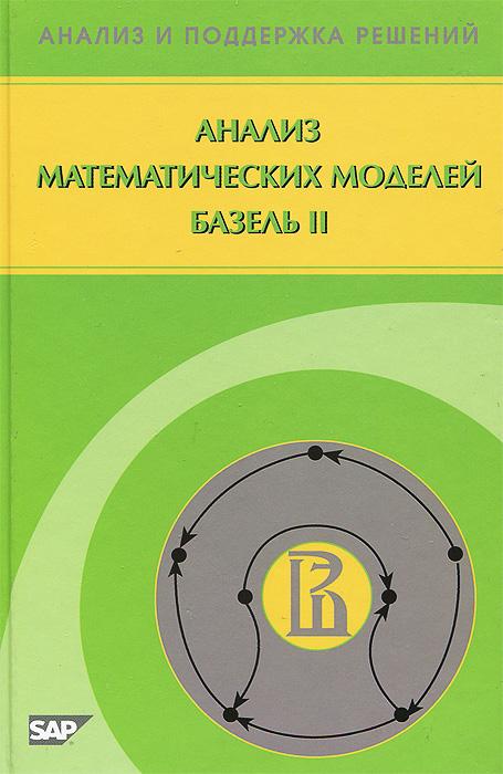 Ф. Т. Алескеров, И. К. Андриевская, Г. И. Пеникас, В. М. Солодков Анализ математических моделей. Базель II ISBN: 978-5-9221-1463-9