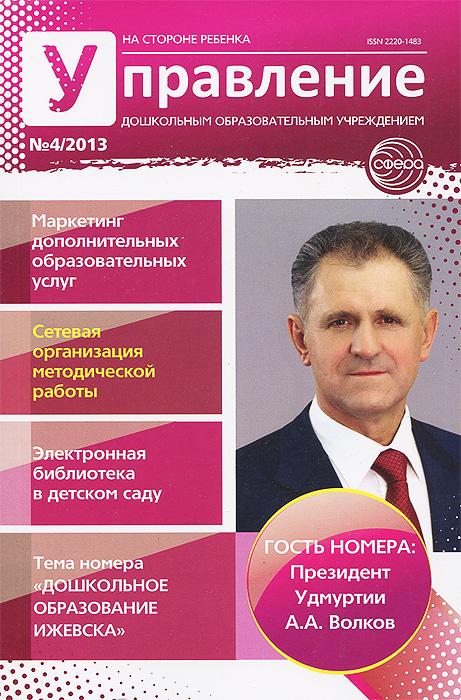 Управление дошкольным образовательным учреждением, №4, 2013