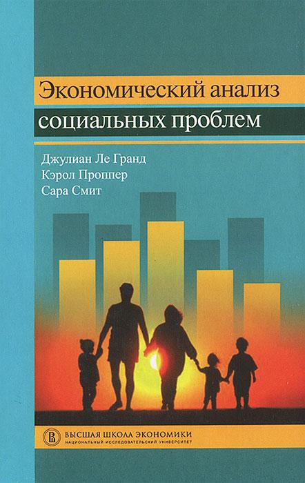 Джулиан Ле Гранд, Кэрол Проппер, Сара Смит Экономический анализ социальных проблем