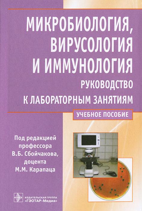 Микробиология, вирусология и иммунология. Руководство к лабораторным занятиям
