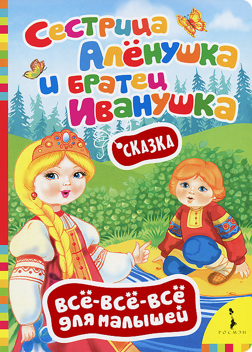Сестрица Аленушка и братец Иванушка ISBN: 978-5-353-06267-7 no name семена огурец сестрица аленушка 0 5гр сем