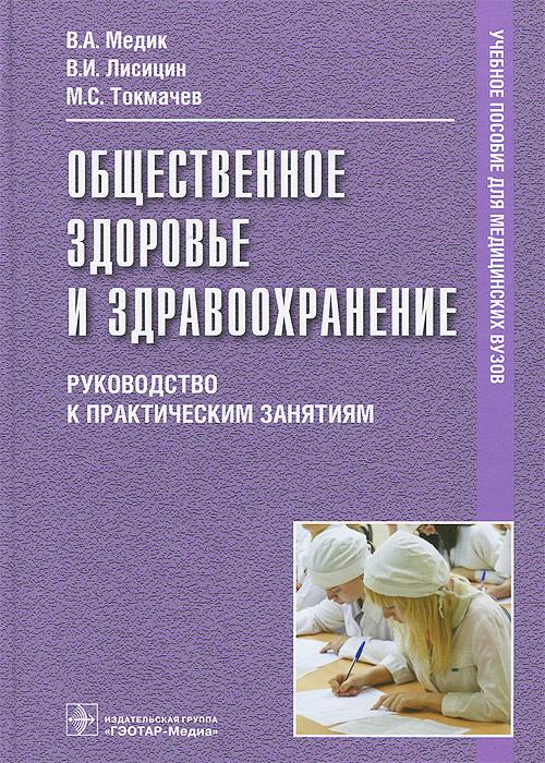 В. А. Медик, В. И. Лисицин, М. С. Токмачев Общественное здоровье и здравоохранение медик в лисицин в общественное здоровье и здравоохранение учебник