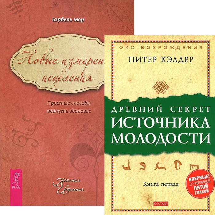 Древний секрет источника молодости. Новые измерения исцеления (комплект из 2 книг)