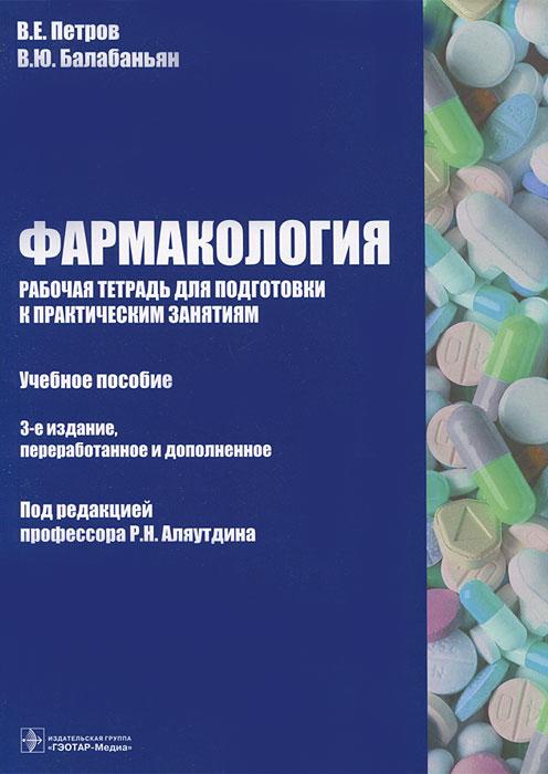Фармакология. Рабочая тетрадь для подготовки к практическим занятиям