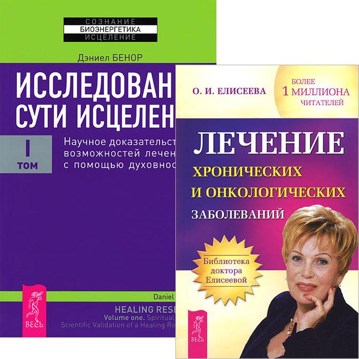Лечение хронических и онкологических заболеваний. Исследование сути исцеления. Том 1 (комплект из 2 книг)