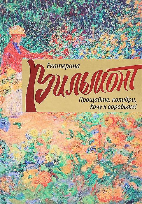 Zakazat.ru: Прощайте, колибри! Хочу к воробьям!. Екатерина Вильмонт