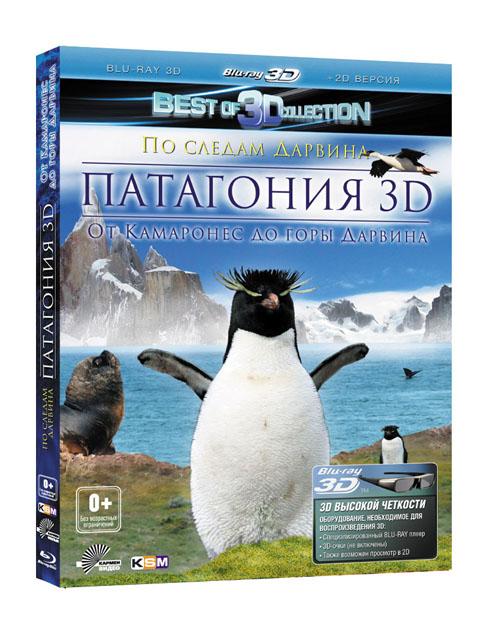 Патагония: По следам Дарвина, от Камаронес до горы Дарвина 3D и 2D (Blu-ray) 1pcs kss 333b ksm 333bans