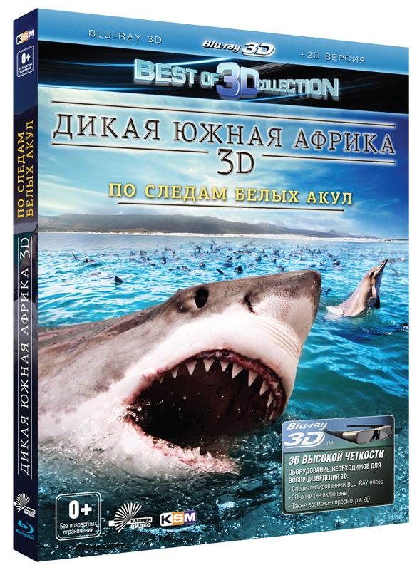 Дикая Южная Африка: По следам белых акул 3D и 2D (Blu-ray) blu ray 3d диск медиа дикая южная африка большая пятерка