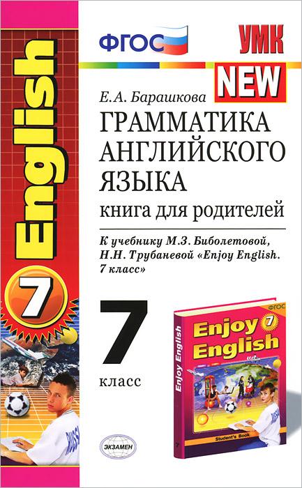 Е. А. Барашкова Грамматика английского языка. Книга для родителей. 7 класс