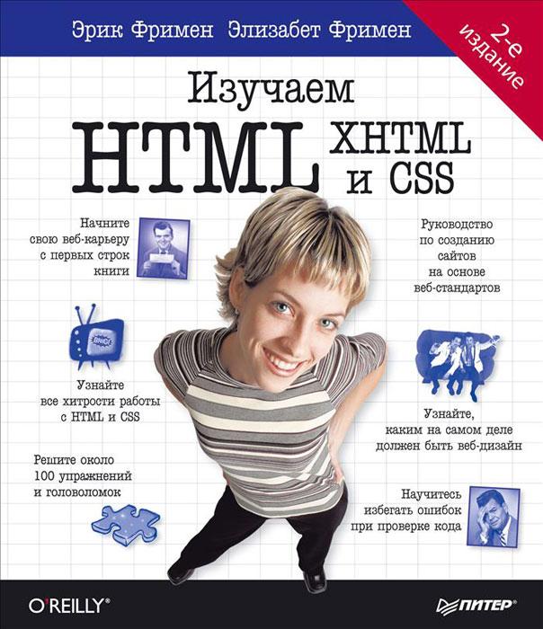 Элизабет Фримен, Эрик Фримен Изучаем HTML, XHTML и CSS питер изучаем html xhtml и css 2 е изд