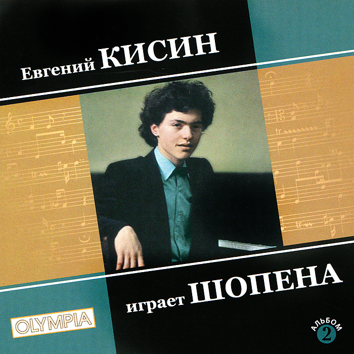 Евгений Кисин. Играет Шопена