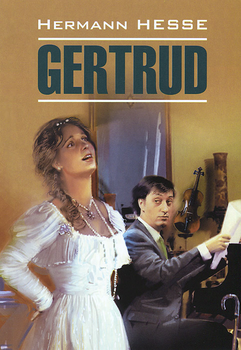 Г. Гессе Гертруда / Gertrud гессе г демиан