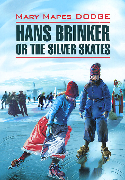 М. М. Додж Серебряные коньки / Hans Brinker or the Silver Skates professionales road show rx4 roller skates four wheel skates inline skates ice hockey skates for adulto