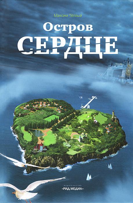 Максим Теплый Остров Сердце ISBN: 978-5-906096-49-4 остров сердце