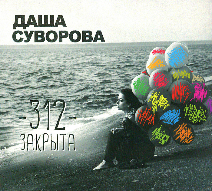 Zakazat.ru Даша Суворова. 312 закрыта