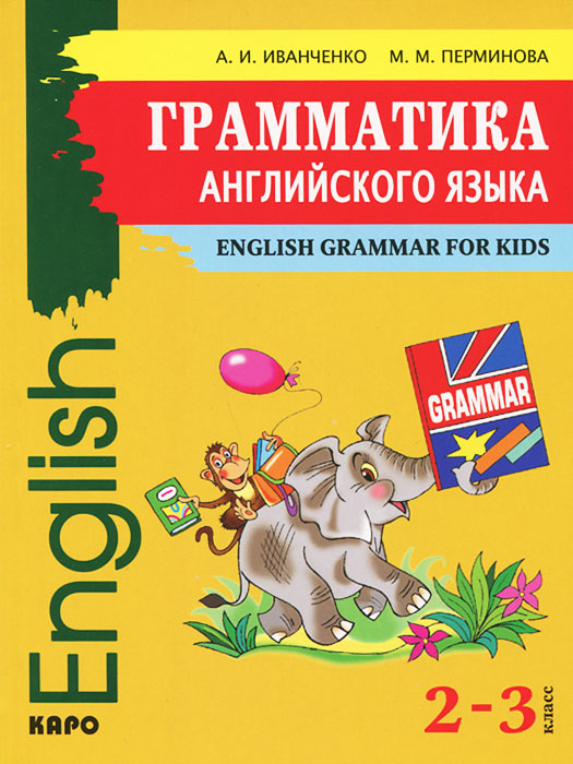 А. И. Иванченко, М. М. Перминова Грамматика английского языка. 2-3 класс 2016 new products cheap china feie brand invisible digital hearing aid audiofone amplificador de surdez s 10a audifono with a10