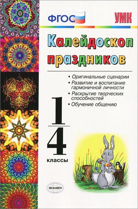 Калейдоскоп праздников. 1-4 классы калейдоскоп праздников 1 4 классы фгос