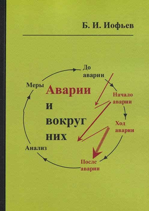 Б. И. Иофьев. Аварии и вокруг них