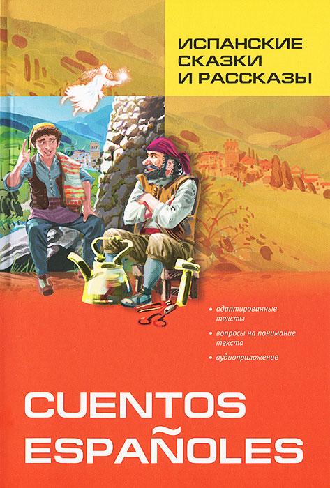Испанские сказки и рассказы / Cuentos Espanoles франк и испанские волшебные сказки cuentos maravillosos de hadas espanoles