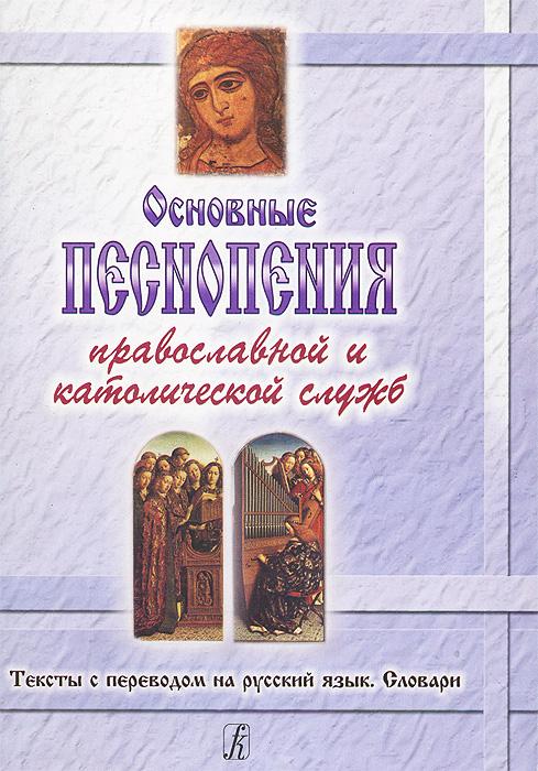 Основные песнопения православной и католической служб. Тексты с переводом на русский язык. Словари