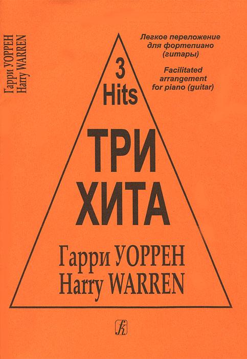 Гарри Уоррен Гарри Уоррен. Три хита. Легкое переложение для фортепиано (гитары) класические гитары в калининском районе