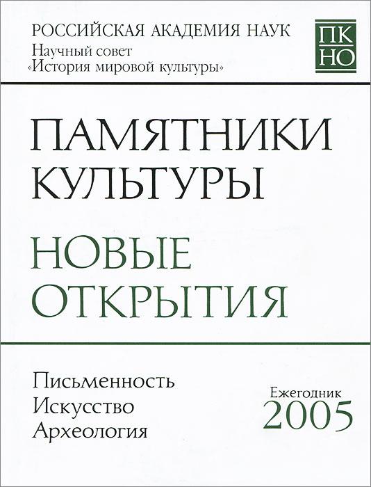 Памятники культуры. Новые открытия. 2005 огненный рубин апостола петра
