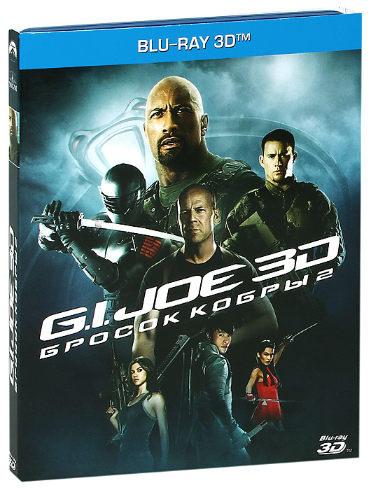 G.I. Joe: Бросок кобры 2 3D (Blu-ray) бросок кобры g i joe бросок кобры 2 2 dvd