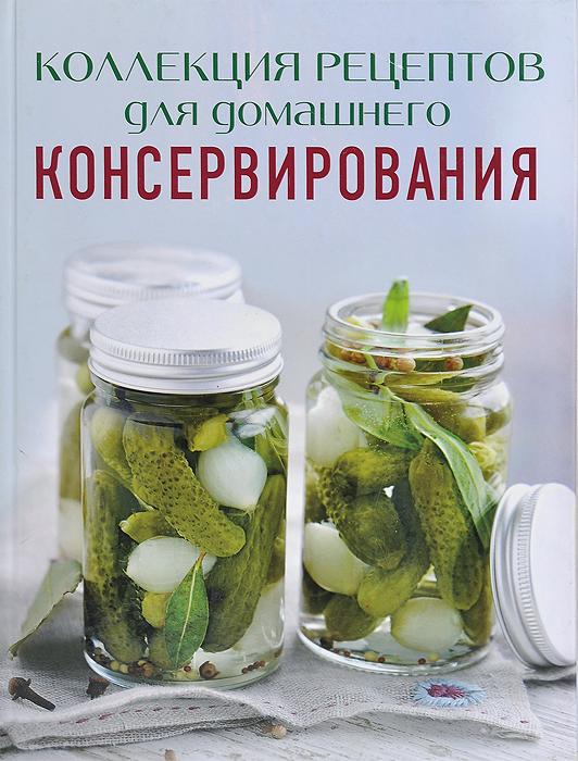 Алефтина Новолоцкая Коллекция рецептов для домашнего консервирования олег толстенко 100 фантастических рецептов из огурцов