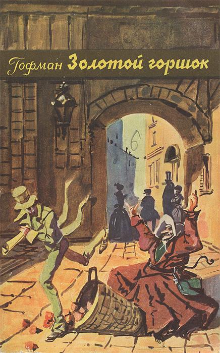 Золотой горшок купить книгу тринадцатая сказка