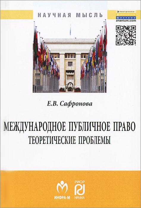 Е. В. Сафронова Международное публичное право. Теоретические проблемы бекяшев к моисеев е международное публичное право в вопросах и ответах