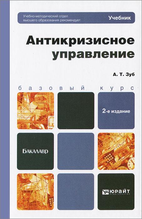 А. Т. Зуб Антикризисное управление. Учебник к а гореликов антикризисное управление