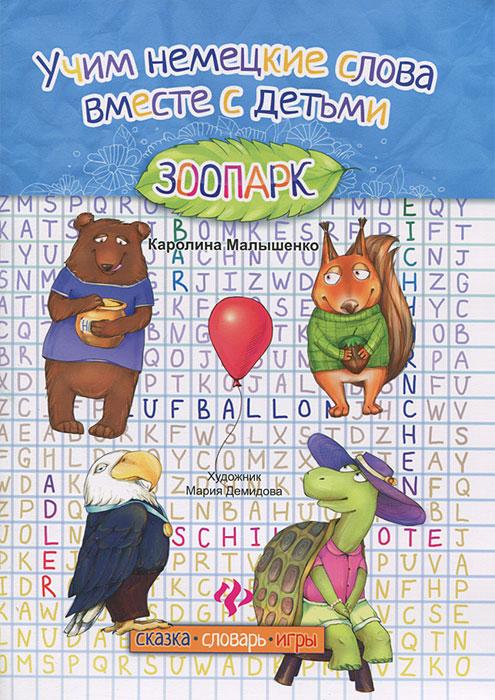 Учим немецкие слова вместе с детьми. Зоопарк