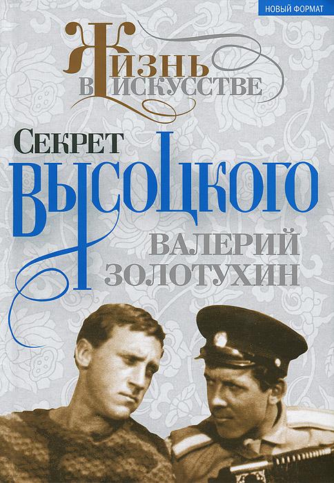 Валерий Золотухин Секрет Высоцкого. Мы часто пели «Баньку» вместе высоцкий