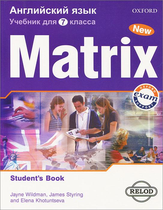 Matrix 7: Student's Book / Новая матрица. Английский язык. 7 класс matrix 7 workbook новая матрица английский язык 7 класс рабочая тетрадь