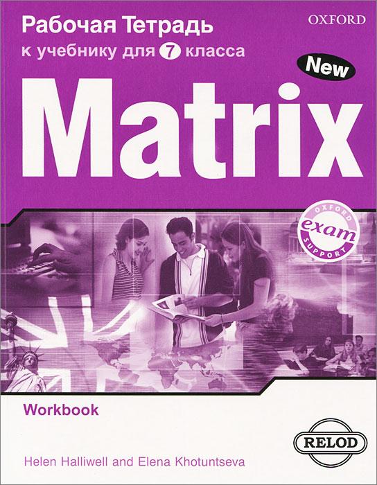 Matrix 7: Workbook / Новая матрица. Английский язык. 7 класс. Рабочая тетрадь matrix 7 workbook новая матрица английский язык 7 класс рабочая тетрадь